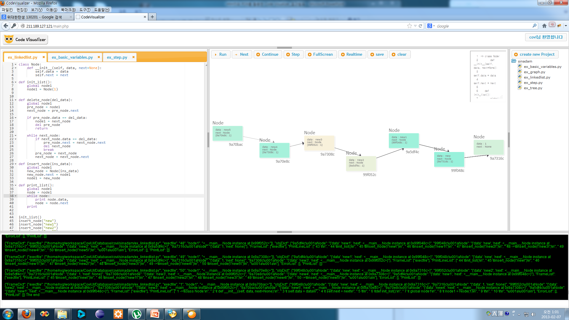 codevisualizer_linked_list