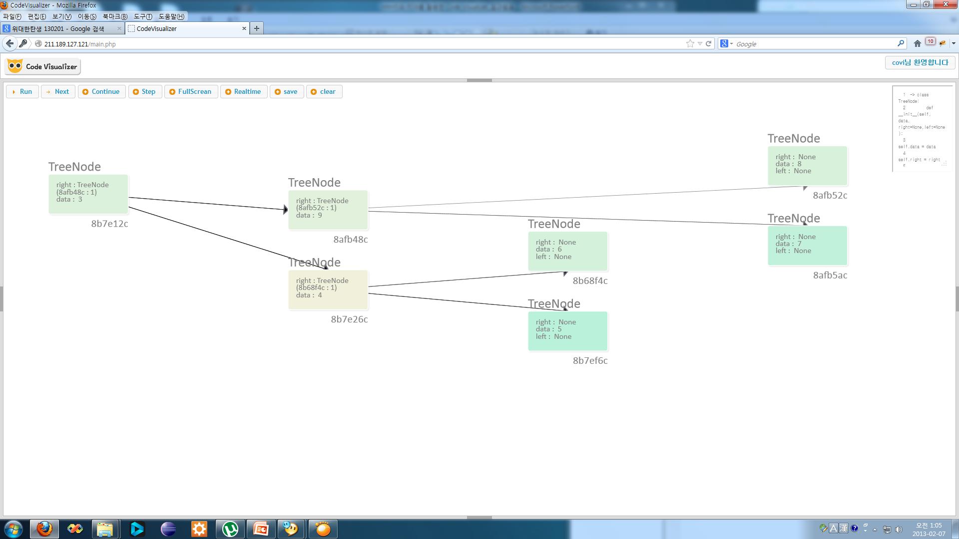 codevisualizer_tree